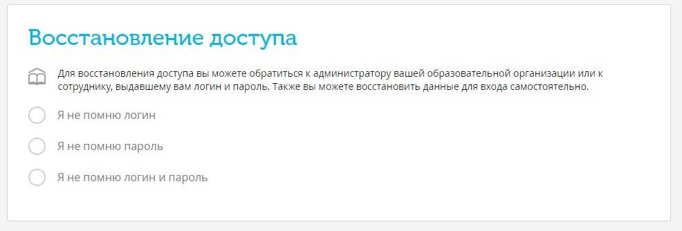 меню запроса доступа к дневник ру